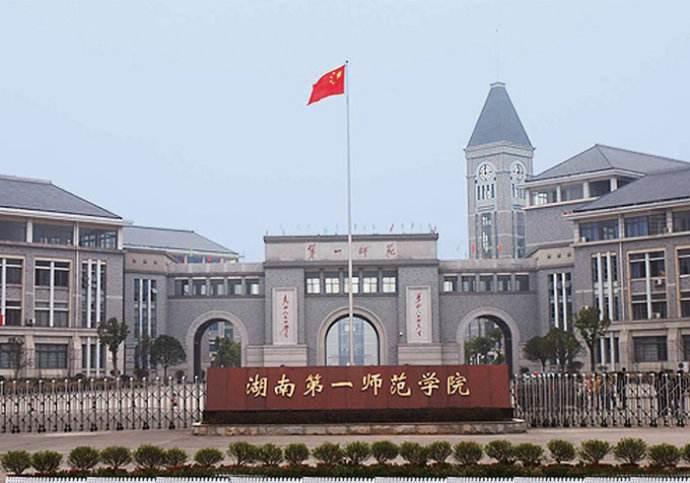 湖南第一师范学院2018年省外艺术类校考招生简章