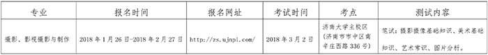 济南大学泉城学院2018年艺术类专业招生简章