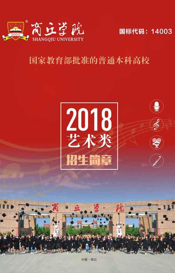 商丘学院2018年艺术类专业招生简章