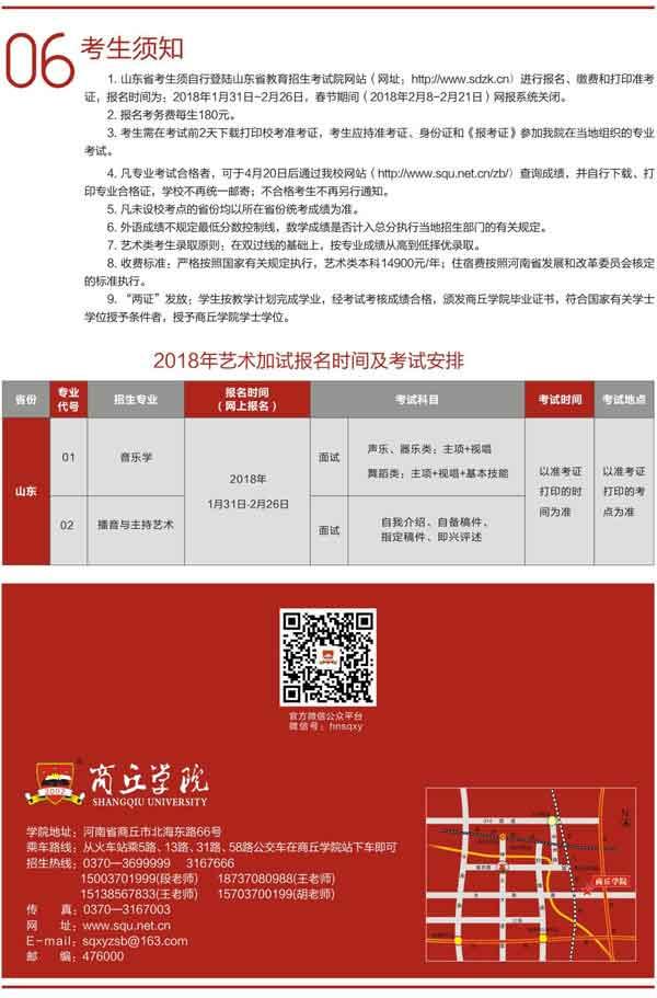 商丘学院2018年艺术类专业招生简章8