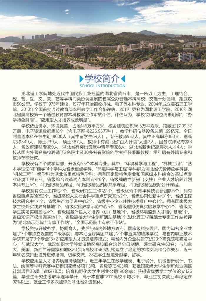 湖北理工学院2018年艺术类专业招生简章