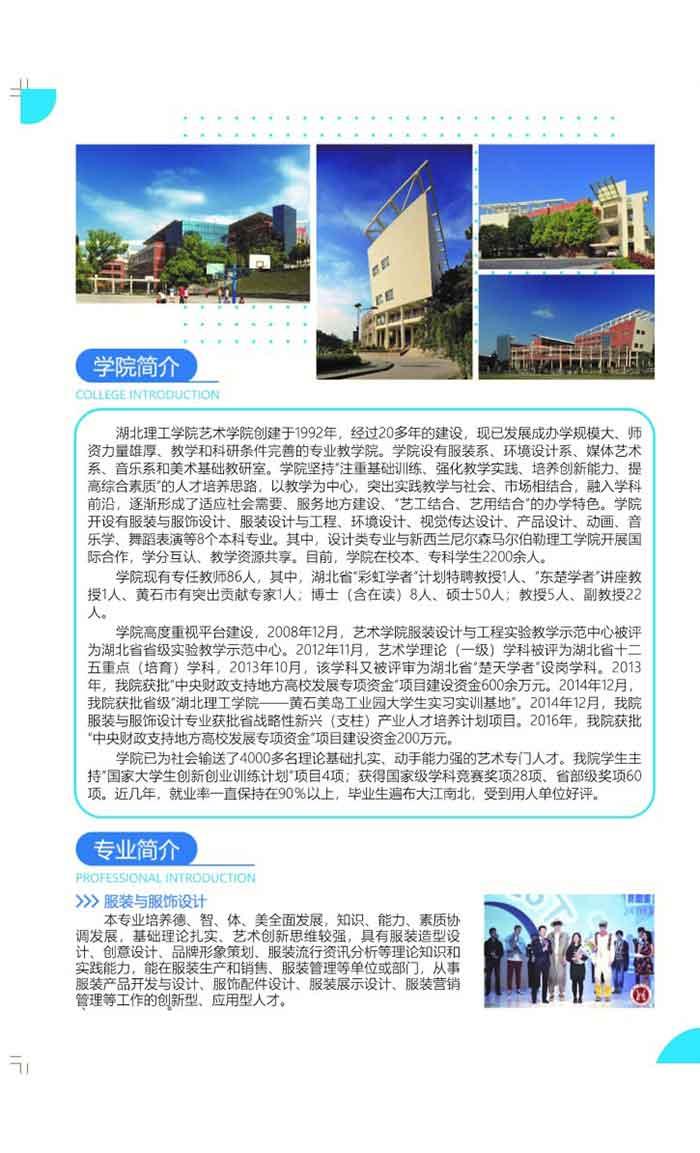 湖北理工学院2018年艺术类专业招生简章2