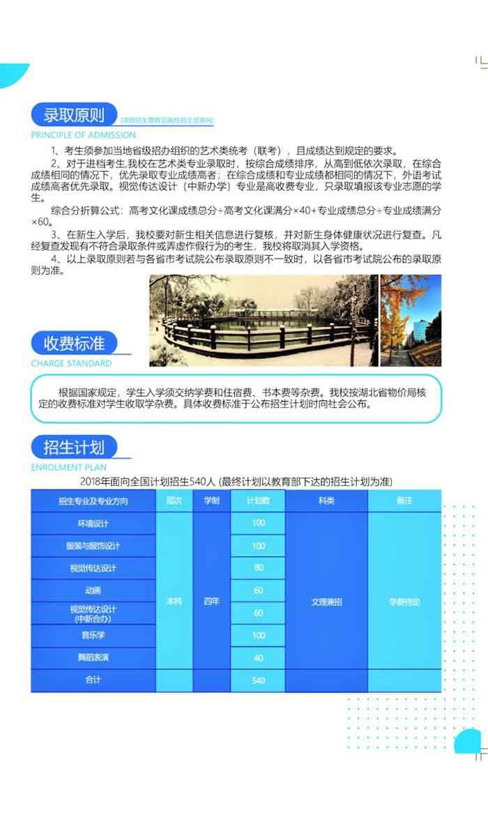 湖北理工学院2018年艺术类专业招生简章4