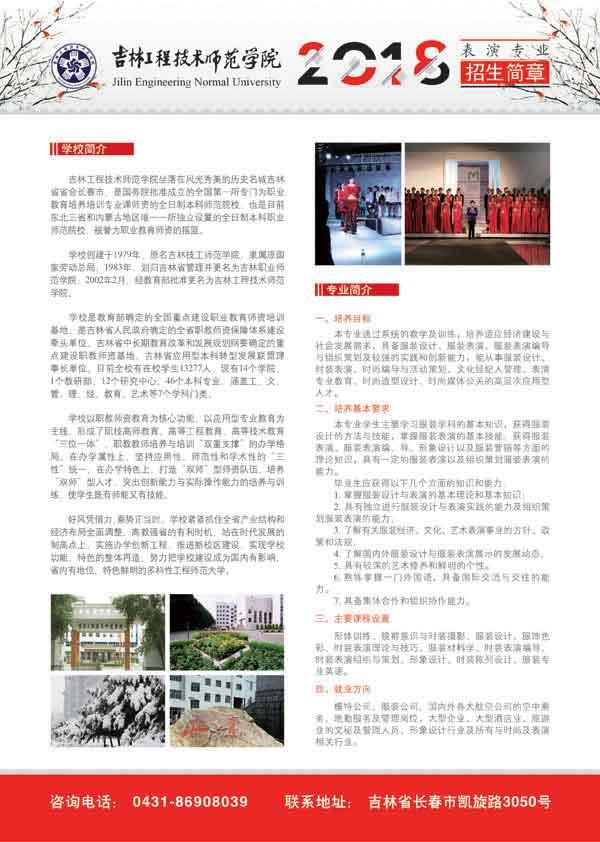 吉林工程技术师范学院2018年表演专业招生简章