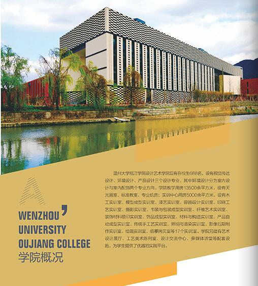 温州大学瓯江学院2018年浙江省设计学类招生简章