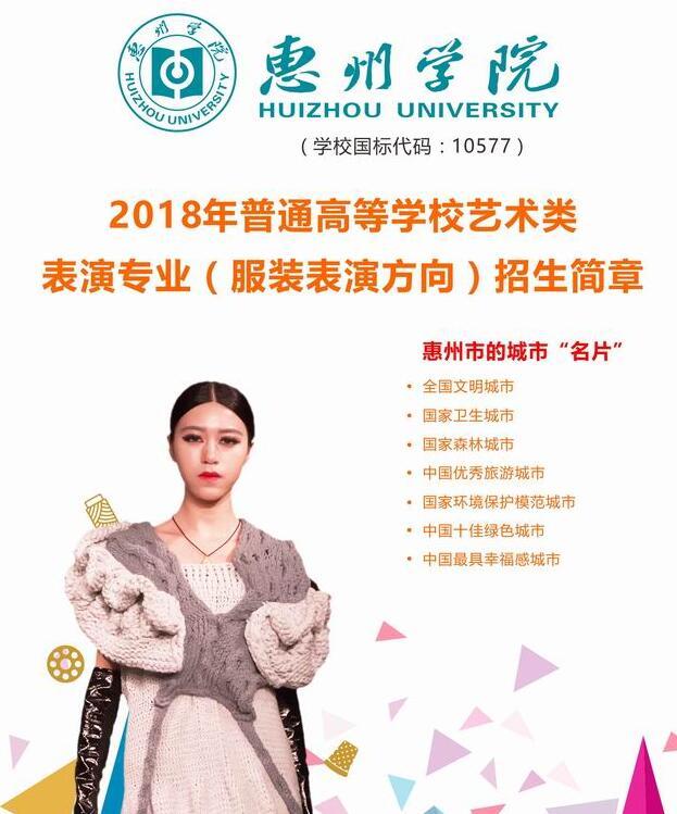 惠州学院2018年表演专业(服装表演方向)招生简章