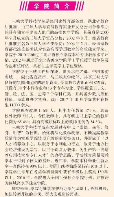 三峡大学科技学院2018年艺术类专业招生简章