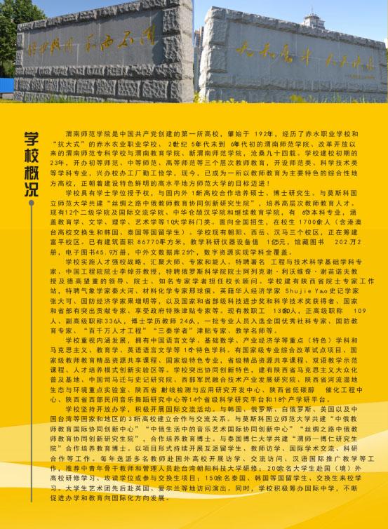 渭南师范学院2018年艺术类专业招生简章2