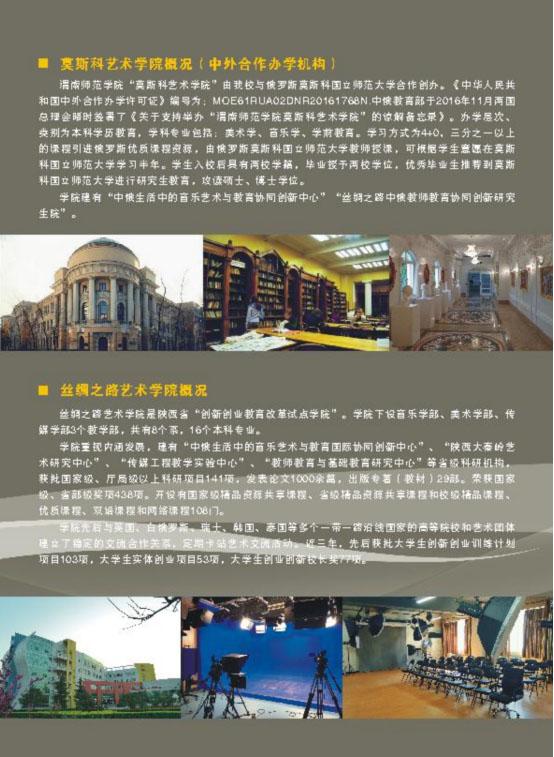 渭南师范学院2018年艺术类专业招生简章3