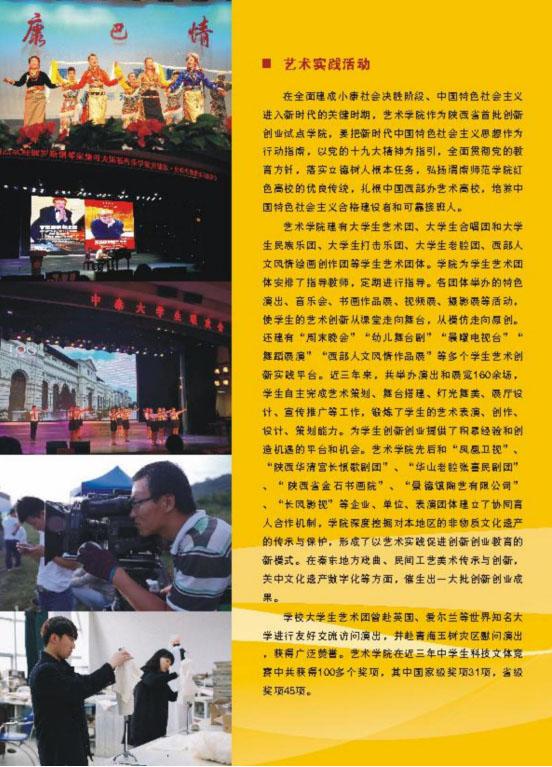 渭南师范学院2018年艺术类专业招生简章4
