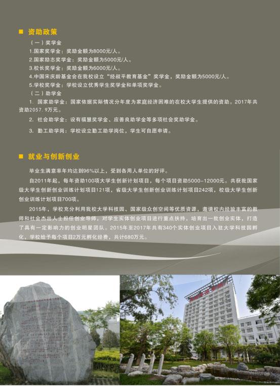 渭南师范学院2018年艺术类专业招生简章5
