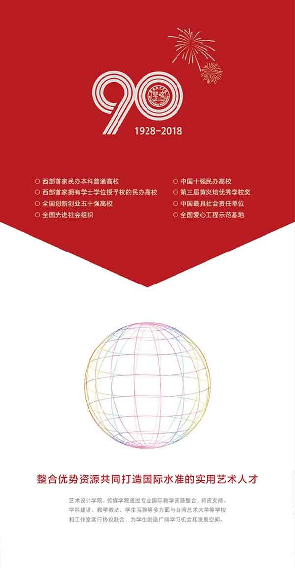 西安培华学院2018年艺术类专业招生简章2