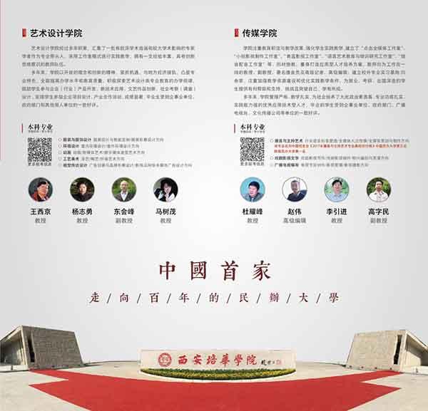 西安培华学院2018年艺术类专业招生简章3