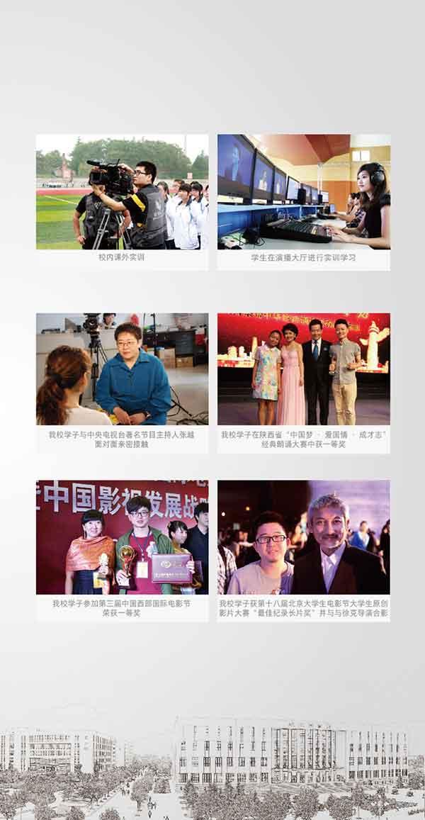 西安培华学院2018年艺术类专业招生简章5