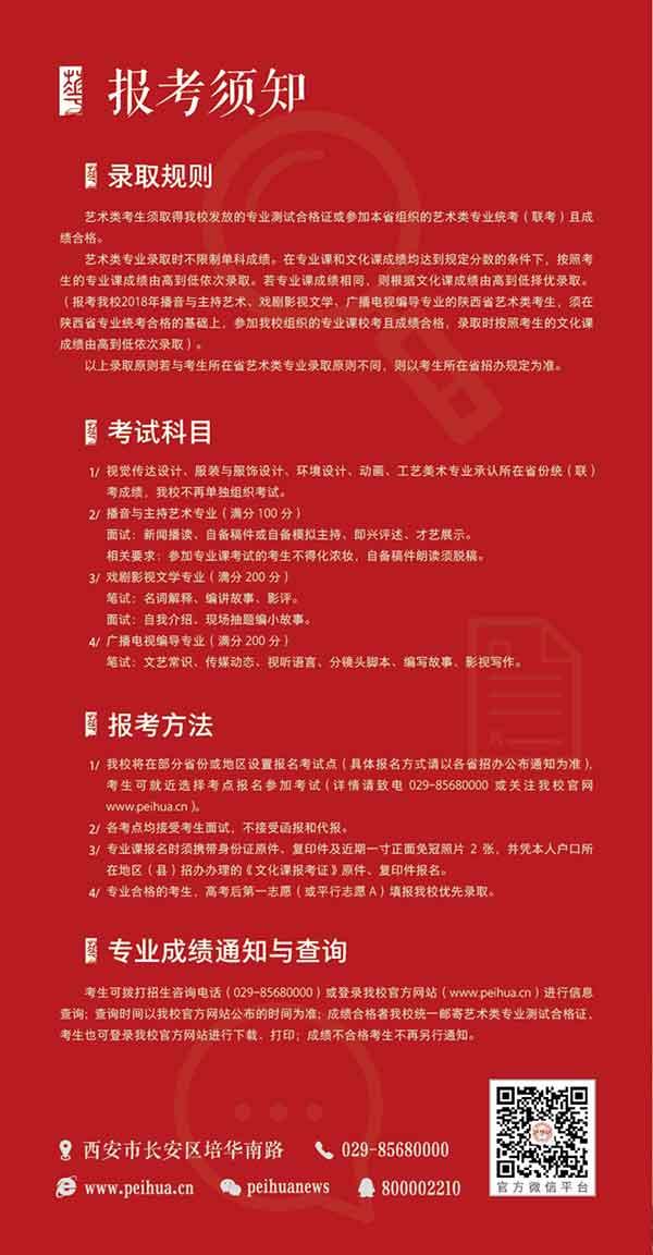 西安培华学院2018年艺术类专业招生简章6