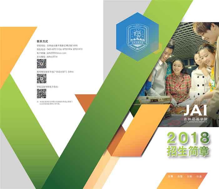吉林动画学院2018年艺术类专业招生简章