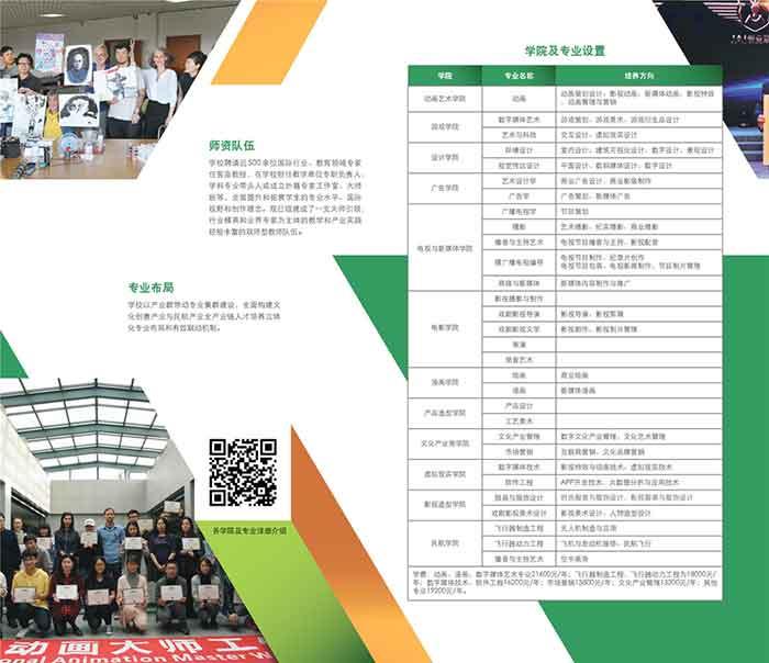 吉林动画学院2018年艺术类专业招生简章5