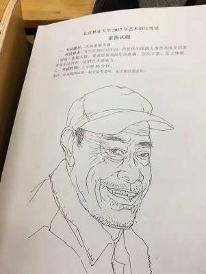 北京林业大学2017年美术专业校考考题(北京考点)