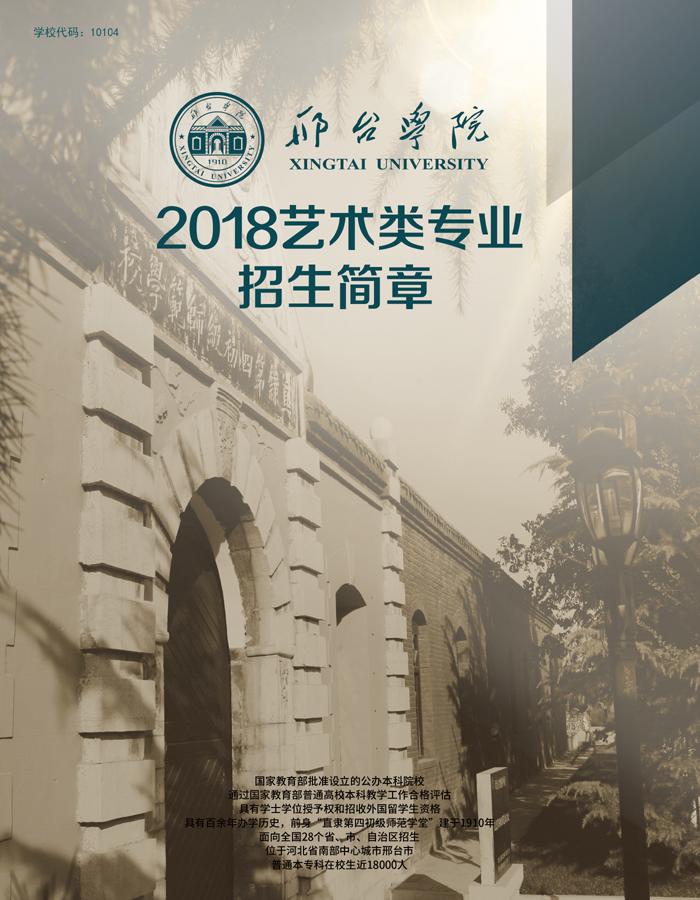 邢台学院2018年艺术类专业招生简章