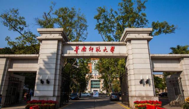 华南师范大学广东的省属211,实力不差,但却容易被忽视