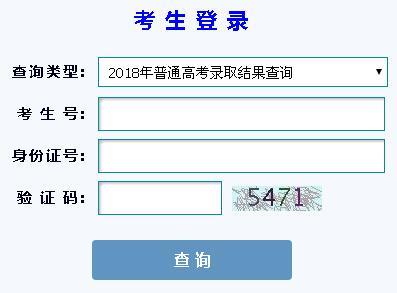 2018年甘肃高考录取结果查询官方入口