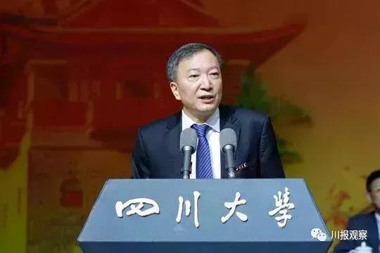 四川大学校长李言荣