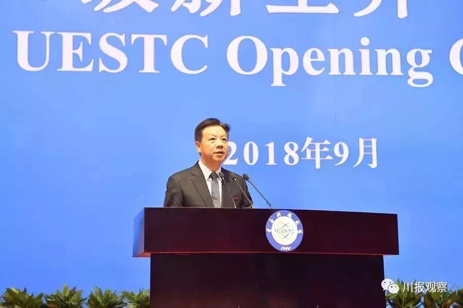 电子科技大学举办开学典礼