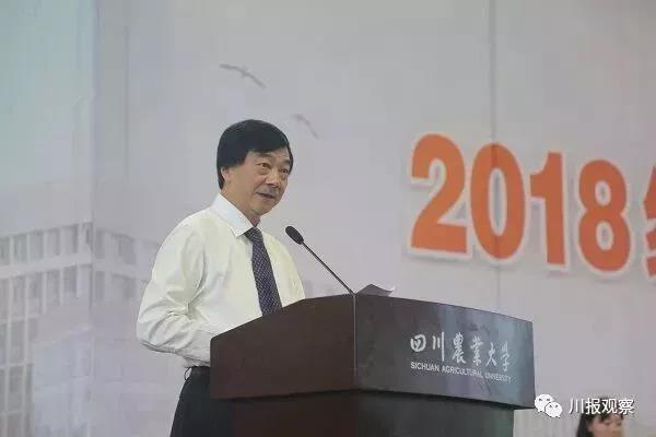四川农业大学举办开学典礼