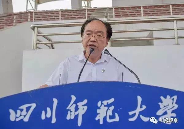 四川师范大学举办开学典礼