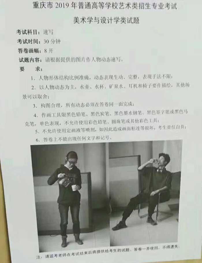 2019年重庆美术联考速写考题
