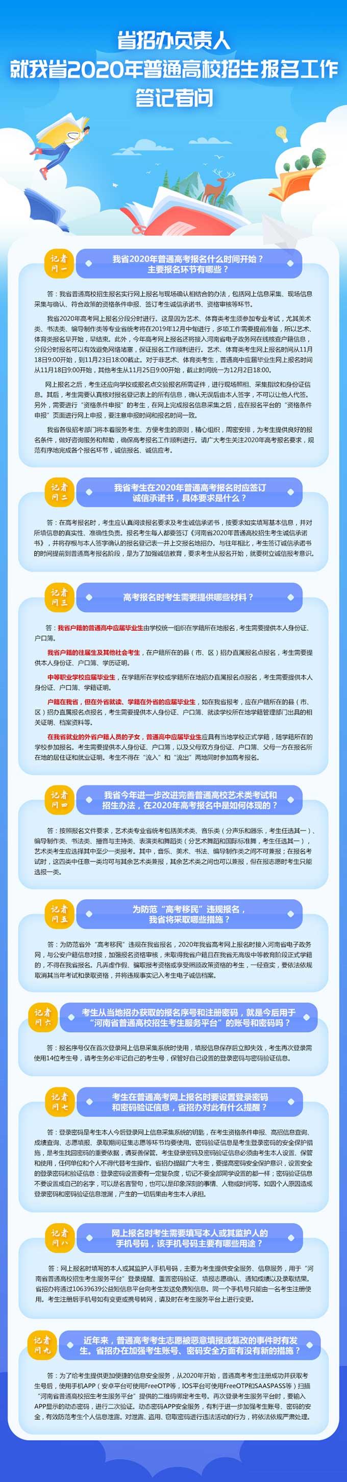 2020年河南普通高校招生报名工作答记者问图解