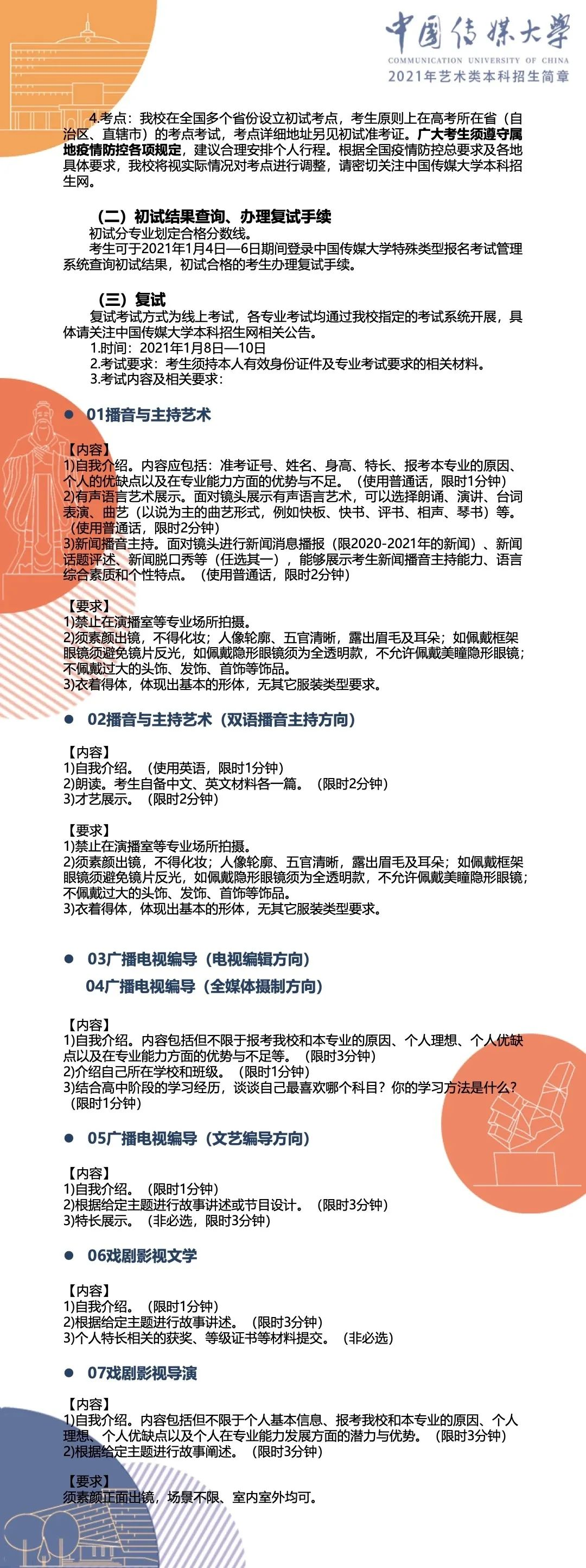 中国传媒大学2021年艺术类本科招生简章3