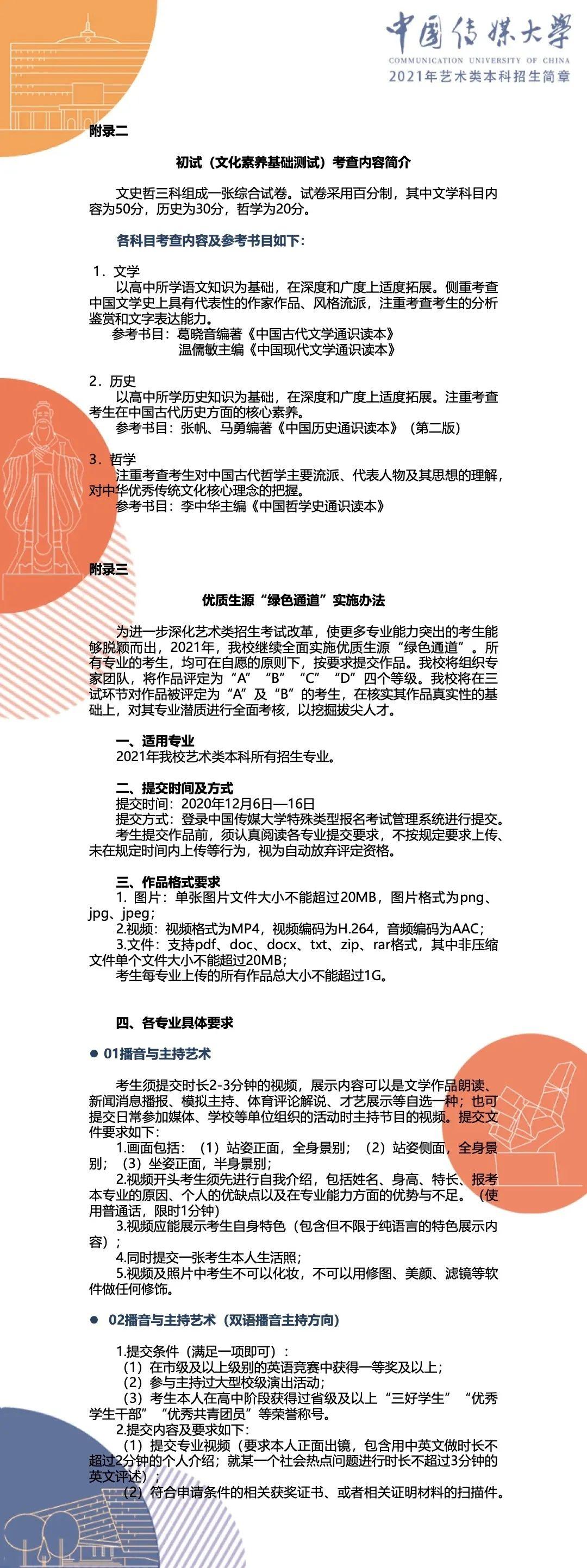 中国传媒大学2021年艺术类本科招生简章11