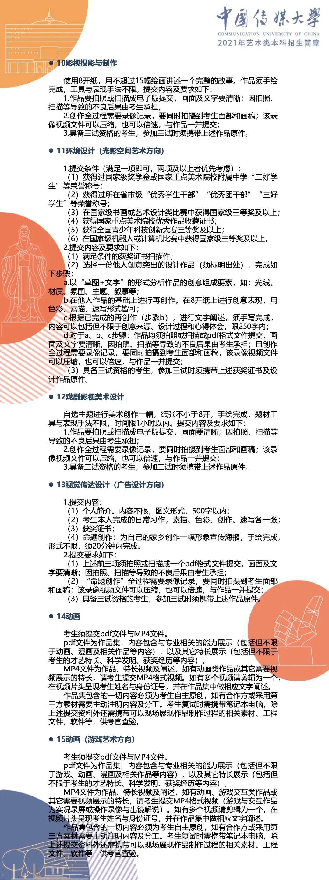 中国传媒大学2021年艺术类本科招生简章13