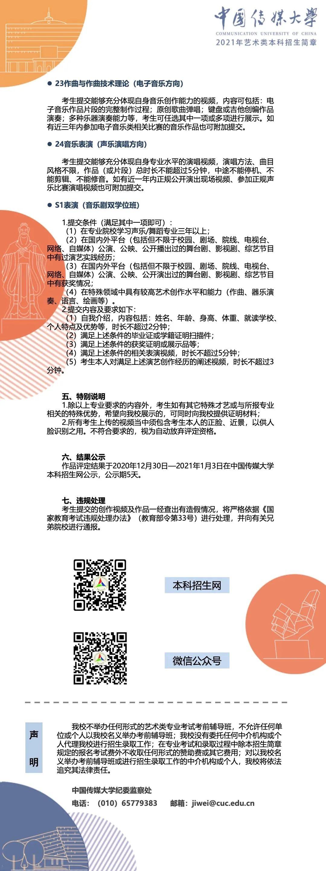 中国传媒大学2021年艺术类本科招生简章15