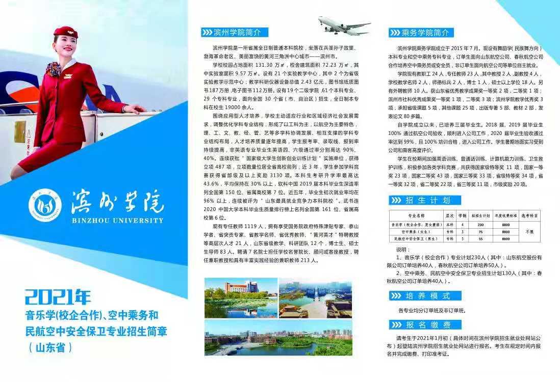 滨州学院2021年音乐学(校企合作)、空中乘务和民航空中安全保卫专业招生简章(山东省)