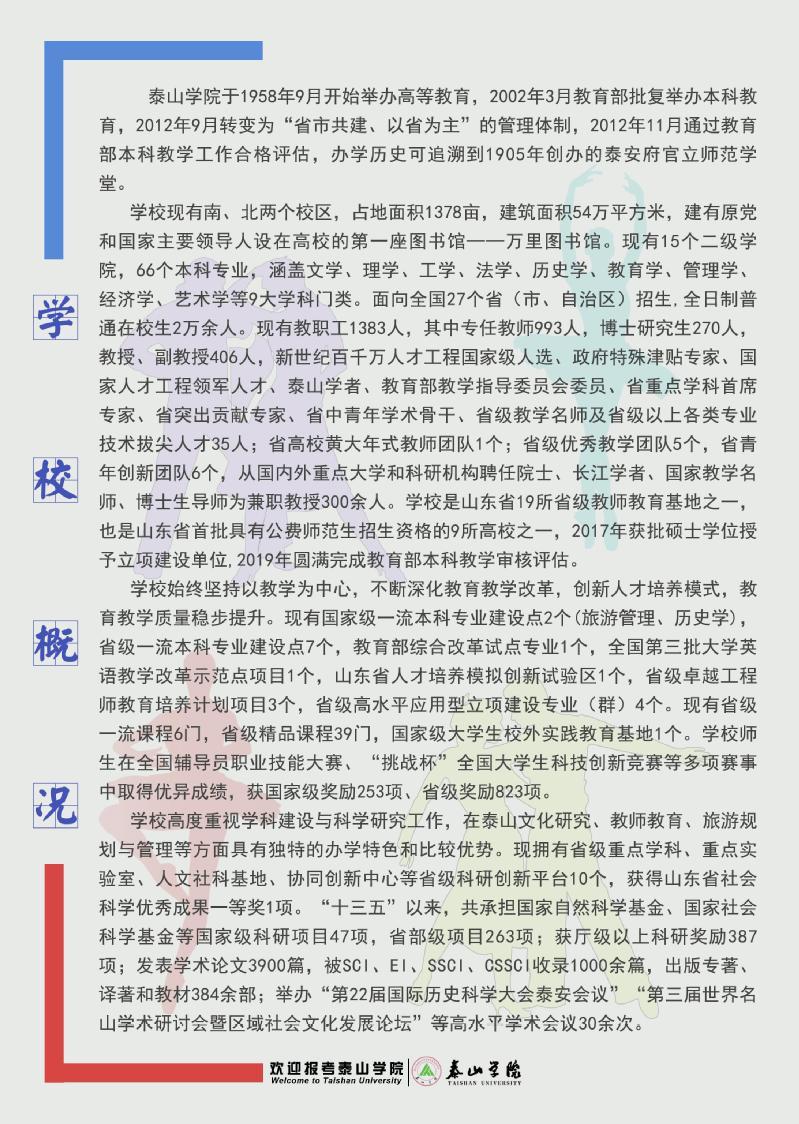泰山学院2021年艺体类招生简章