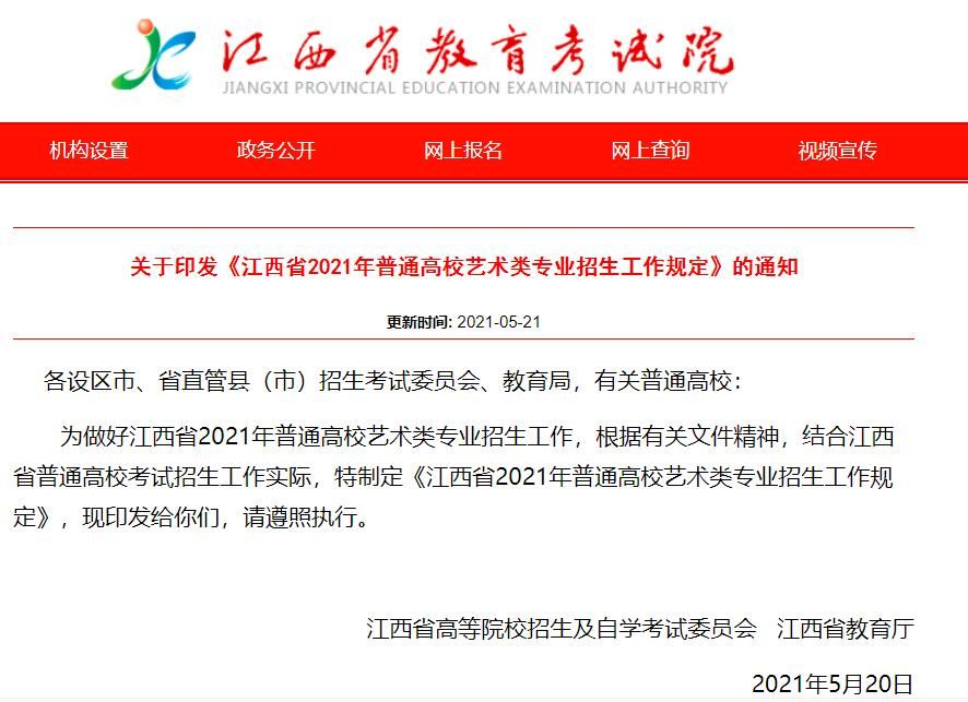 2021年江西省普通高校艺术类专业招生工作规定