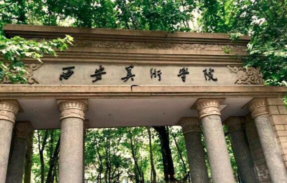 西安美术学院2021年本科招生简章
