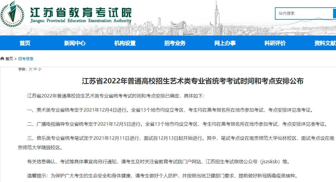 2022年江苏省艺术类统考报名考试时间联考大纲