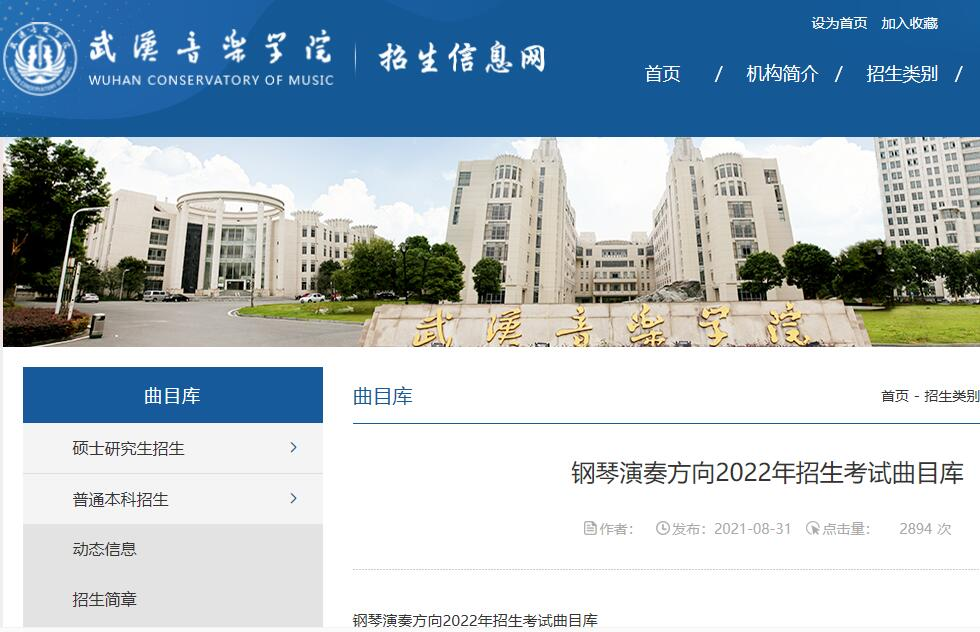 武汉音乐学院2022年普通本科招生钢琴演奏曲目库