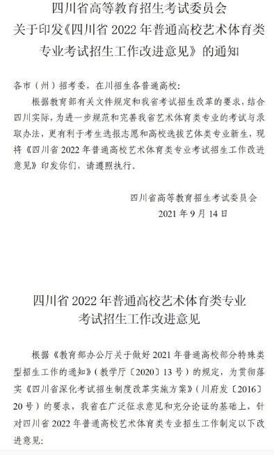 2022年四川艺术体育类专业考试招生工作改进意见