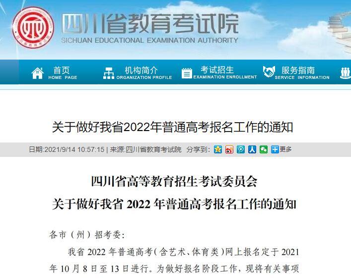 做好四川2022年普通高考报名工作的通知