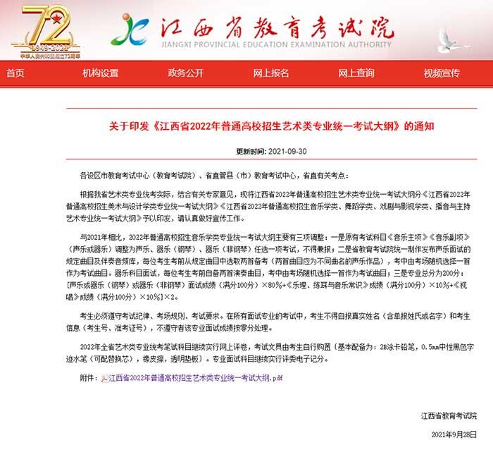 2022年江西省艺术类专业统考大纲发布