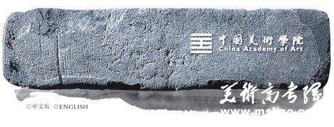2011年中国美术学院本科招生简章