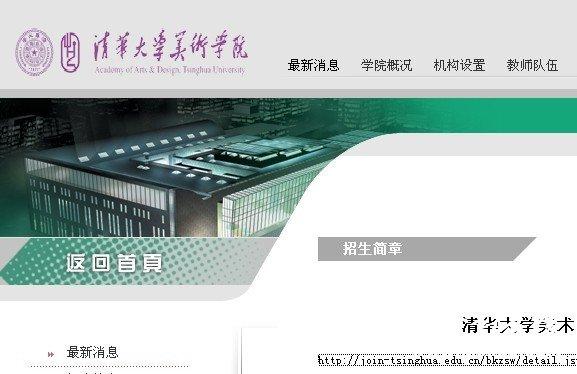 清华大学美术学院2011年本科招生简章