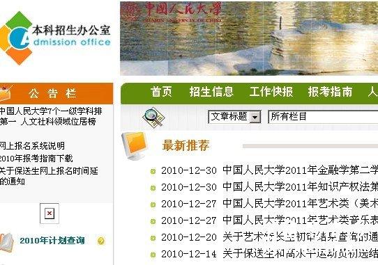 2011年中国人民大学美术专业招生简章