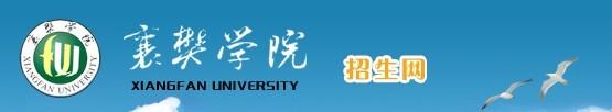 襄樊学院2011年艺术类招生简章