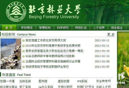 2011年北京林业大学艺术设计专业招生简章