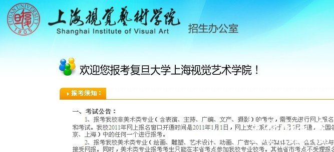 2011年复旦大学上海视觉艺术学院美术类专业招生简章